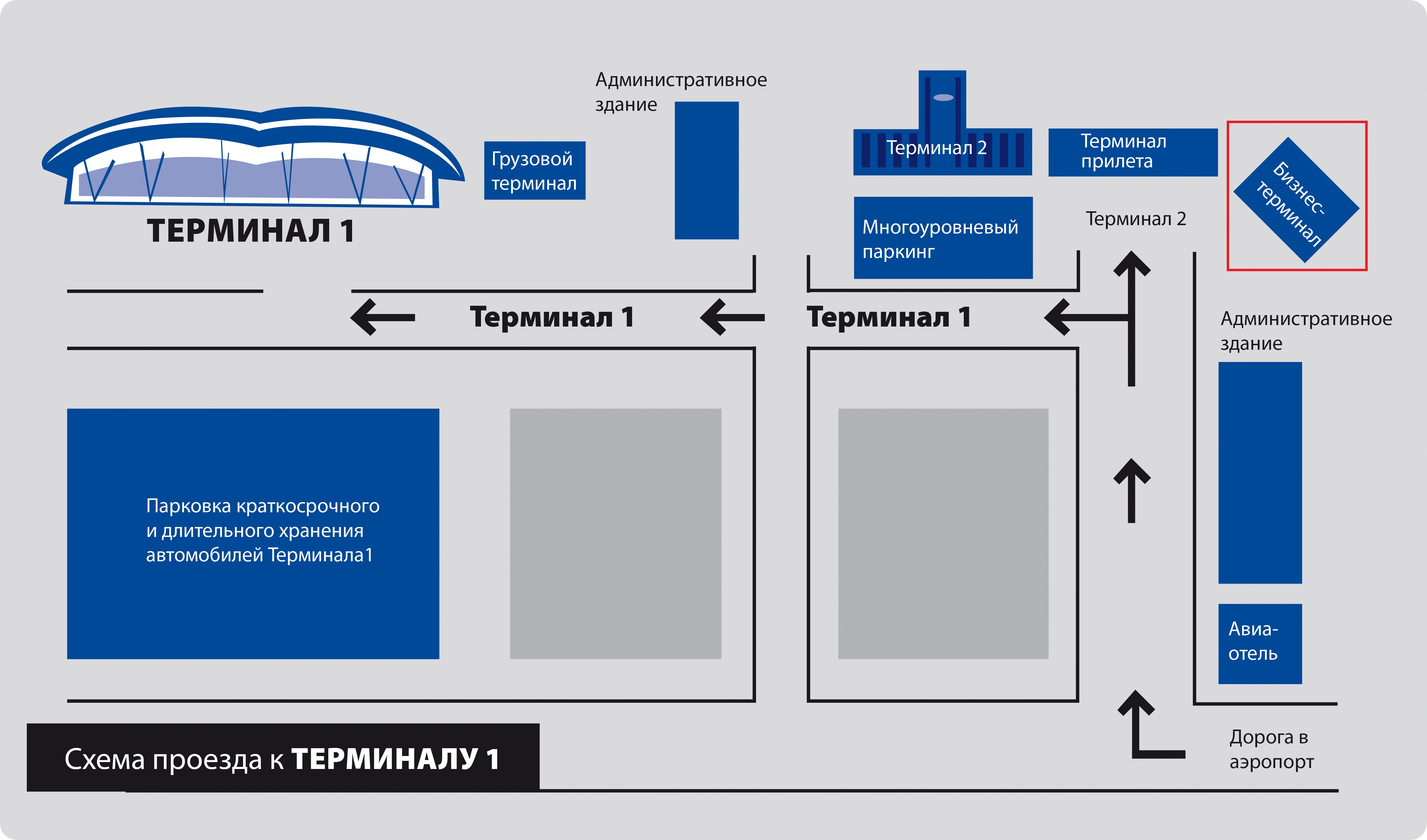 Аэропорт внуково терминал а схема проезда 122